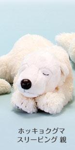 リアル動物ぬいぐるみ おやすみシリーズ ホッキョクグマ スリーピング 親