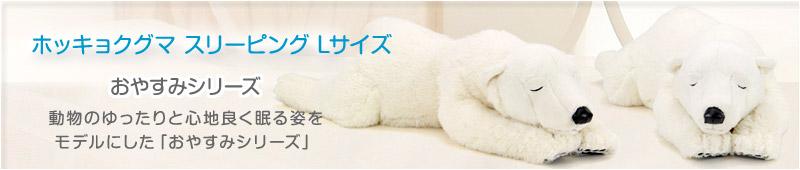 リアル動物ぬいぐるみ おやすみシリーズ ホッキョクグマ スリーピング Lサイズ