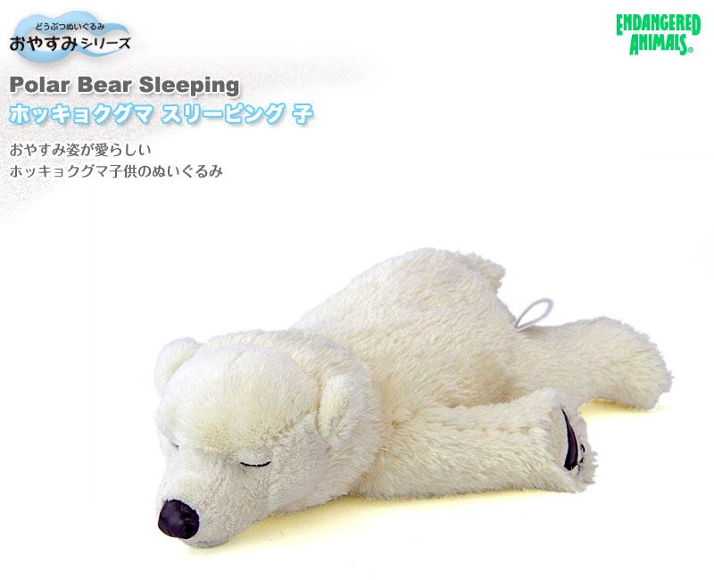 リアル動物ぬいぐるみ おやすみシリーズ ホッキョクグマ スリーピング 子