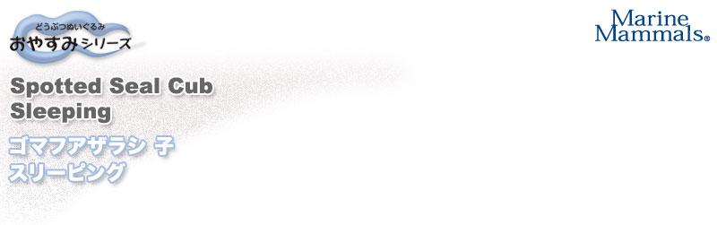 リアル動物ぬいぐるみ おやすみシリーズ ゴマフアザラシ 子 スリーピング