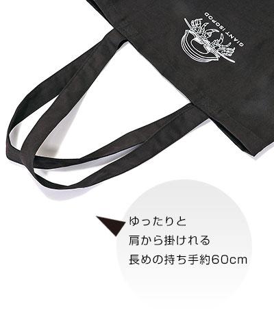 トートバッグの持ち手、約60cm