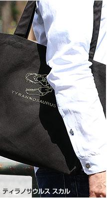 トートバッグ ブラック ティラノサウルス スカル
