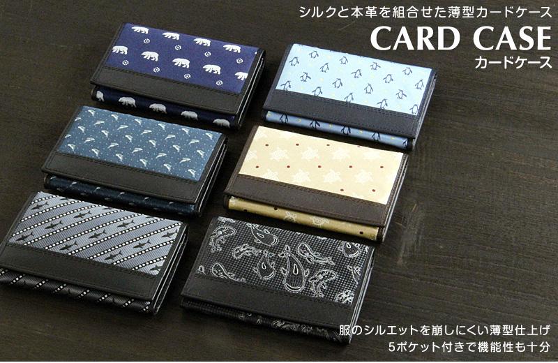 リアル動物 生物カードケース