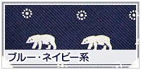 リアル動物 生物 ネクタイ ブルー・ネイビー系