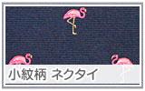 リアル動物 生物 小紋柄 ネクタイ