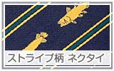 リアル動物 生物 ストライプ柄 ネクタイ