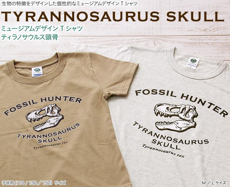 ミュージアムデザイン Tシャツ ティラノサウルス頭骨