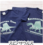 ミュージアムデザイン Tシャツ スピノサウルス