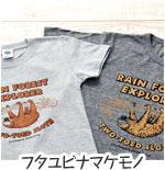 ミュージアムデザイン Tシャツ フタユビナマケモノ