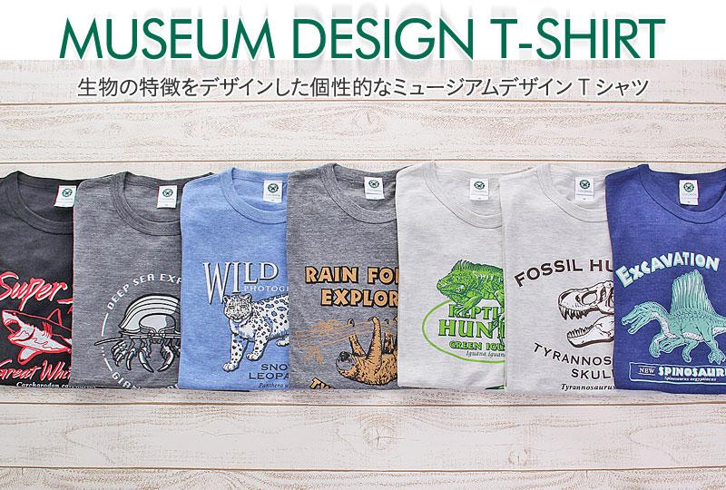 ミュージアム デザイン Tシャツ