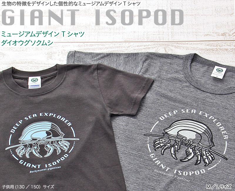 ミュージアムデザイン Tシャツ ダイオウグソクムシ