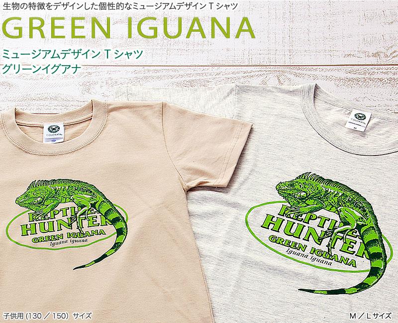ミュージアムデザイン Tシャツ グリーンイグアナ