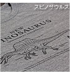 サイエンスデザイン Tシャツ スピノサウルス グレー