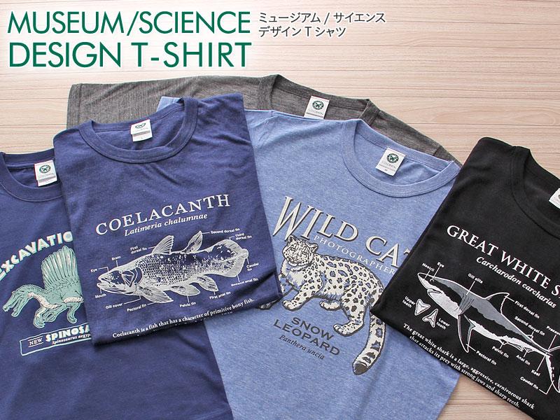 ミュージアム/サイエンス デザイン Tシャツ