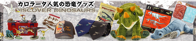 人気の恐竜グッズ