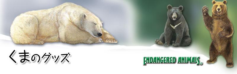 カロラータ クマのグッズ