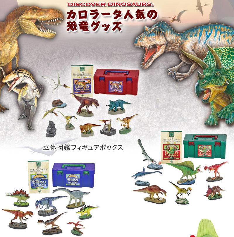 カロラータ人気の恐竜グッズ〜立体図鑑フィギュアボックス