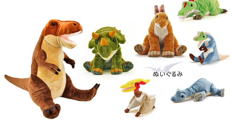 カロラータ人気の恐竜グッズ〜ぬいぐるみ