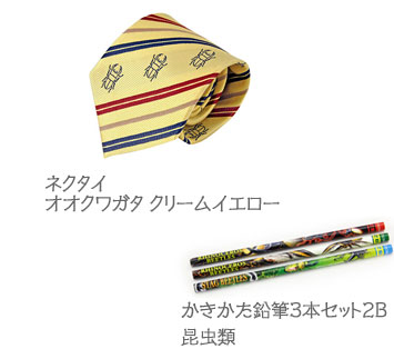 カロラータ人気のカブトムシ・クワガタムシ グッズ〜ネクタイ、鉛筆
