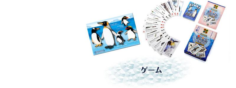 ペンギン グッズ〜ゲーム