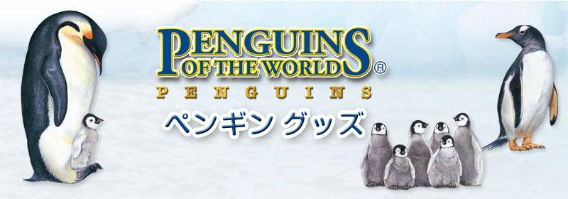ペンギン グッズ