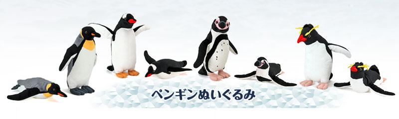 ペンギン グッズ〜ぬいぐるみ