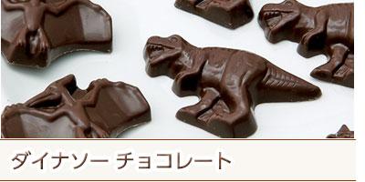 シャークスチョコレート