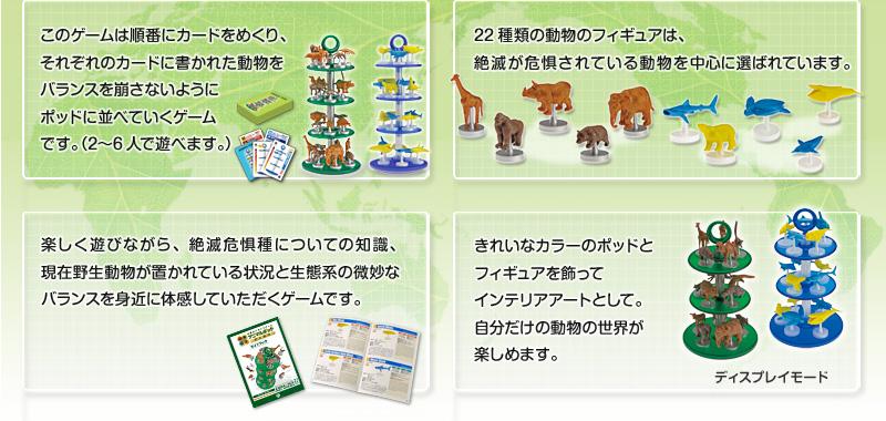 生態系バランスゲーム アニマルポッドの遊び方と特徴