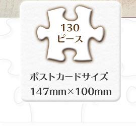 ミュージアム ジグソーパズル 130ピース ポストカードサイズ