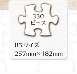 ミュージアム ジグソーパズル 330ピース B5サイズ