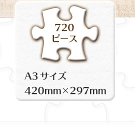 ミュージアム ジグソーパズル 720ピース A3サイズ