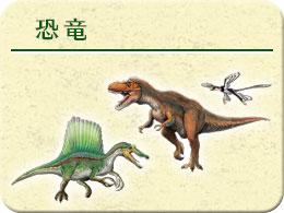 恐竜 モチーフ