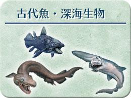 古代魚・深海生物 モチーフ