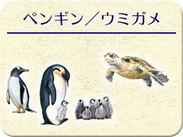 ペンギン ウミガメ モチーフ
