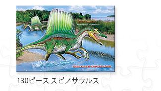 130ピース スピノサウルス