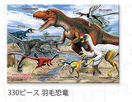330ピース 羽毛恐竜