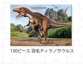 130ピース 羽毛ティラノサウルス