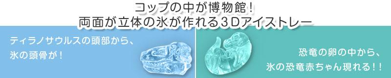 コップの中が博物館、両面が立体の氷が作れる3Dアイストレー