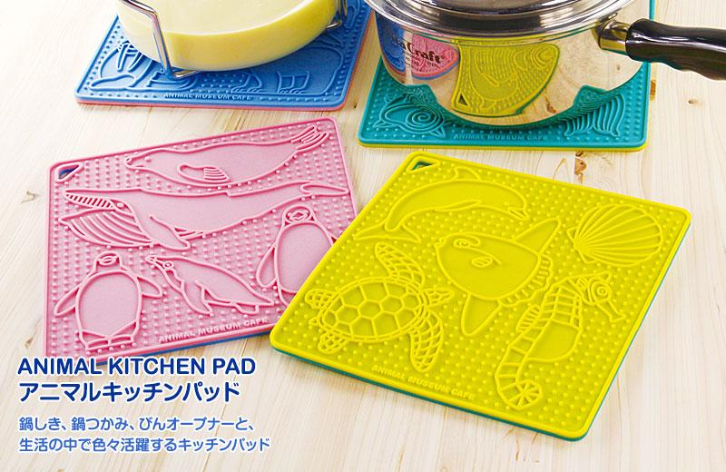 アニマルキッチンパッド〜鍋敷きや鍋つかみ、びんオープナーと、生活の中で色々活躍するキッチンパッド