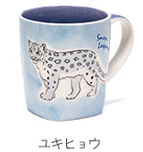 アニマル マグカップ ユキヒョウ