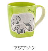 アニマル マグカップ アジアゾウ