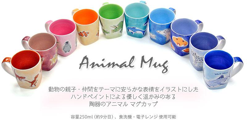 アニマル マグカップ