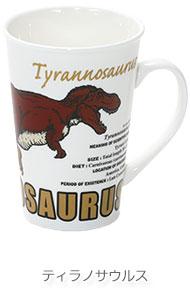 サイエンスマグ ティラノサウルス