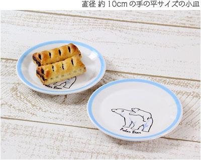 直径 約10cmの手の平サイズの小皿