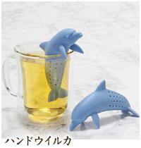 アニマル 茶こし ハンドウイルカ