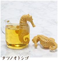 アニマル 茶こし タツノオトシゴ