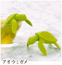 アニマル 茶こし アオウミガメ
