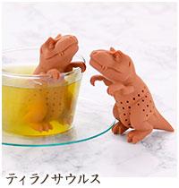 アニマル 茶こし ティラノサウルス
