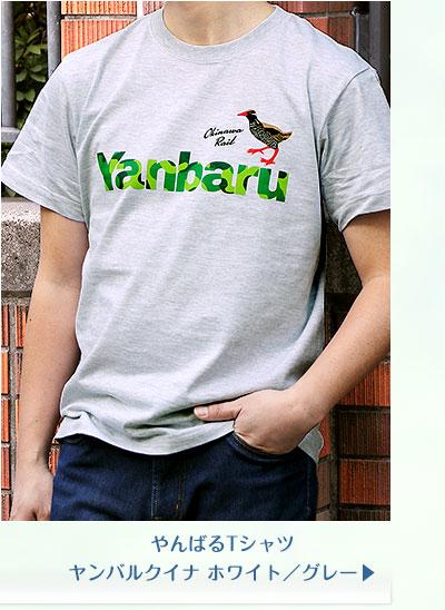 やんばるTシャツ ヤンバルクイナ ホワイト/グレー