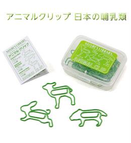 アニマルクリップ 日本の哺乳類